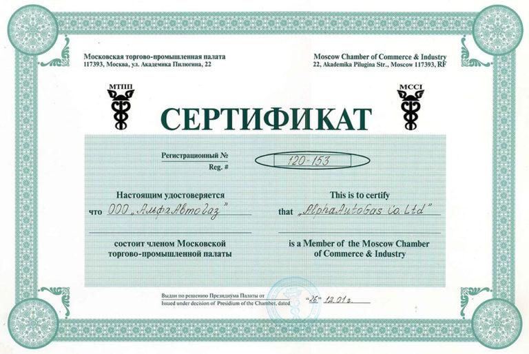 Член Торгово-промышленной палаты Российской Федерации с 2001 года.