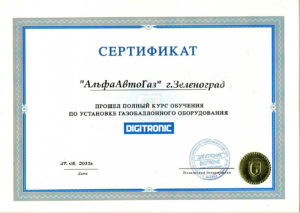 Сертификат DIGITRONIC АльфаАвтоГаз