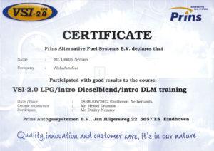 Сертификат Prins VSI 2.0 АльфаАвтоГаз