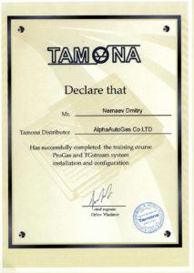 Сертификат TAMONA АльфаАвтоГаз